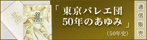 「東京バレエ団50年のあゆみ」(50年史)通信販売