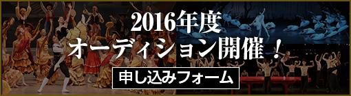2016年新規団員オーディション開催!