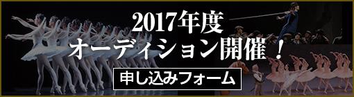 2017年新規団員オーディション開催!