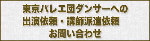東京バレエダンサーへの出演依頼・講師派遣依頼・お問い合わせ