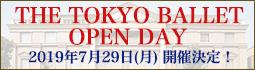 東京バレエ団 OPEN DAY